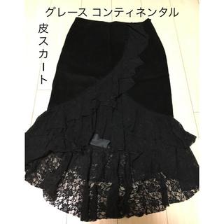グレースコンチネンタル(GRACE CONTINENTAL)のグレースコンティネンタル☆スウェードスカート(ロングスカート)