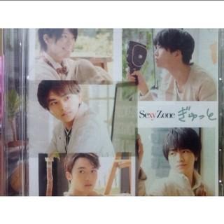 セクシー ゾーン(Sexy Zone)のぎゅっと(初回限定盤B)DVDのみ(ミュージック)