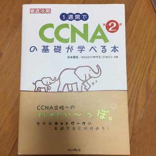インプレス(Impress)のCCNAの基礎が学べる本(コンピュータ/IT )