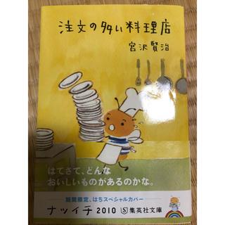 集英社 - 【美品】注文の多い料理店  宮沢賢治