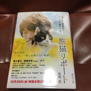 講談社 - 旅猫リポート