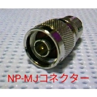 NP-MJ 変換コネクター 無線用 アマチュア無線(アマチュア無線)