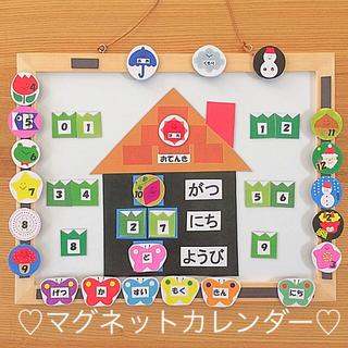 ♡子ども  カレンダー♡ 知育  保育  おもちゃ  壁面  壁飾り 入園準備