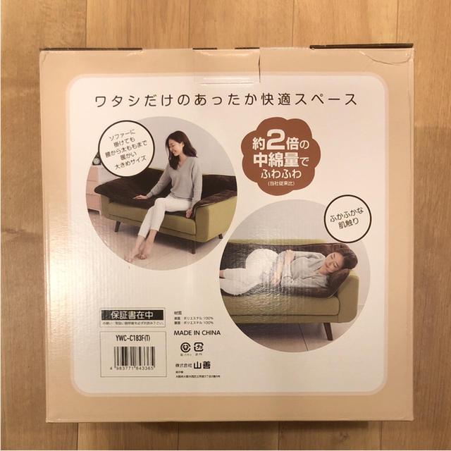 山善(ヤマゼン)のm44様専用  グレー スマホ/家電/カメラの冷暖房/空調(電気毛布)の商品写真