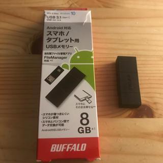 バッファロー(Buffalo)のスマホ対応 USBメモリ 8gb(その他)