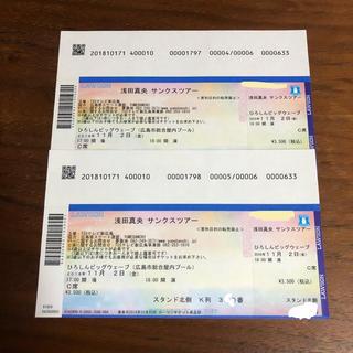 浅田真央サンクスツアー 11/2 C席2枚(ウィンタースポーツ)