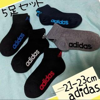 アディダス(adidas)の靴下 アディダス adidas 5足セット まとめ売り 21-23cm こども(靴下/タイツ)