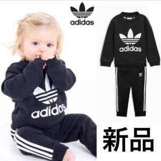アディダス(adidas)の☆様専用  新品 アディダス ベビー服 上下セット(トレーナー)