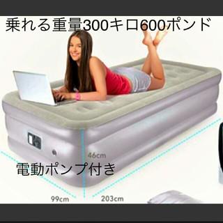 エアーベッド シングル エアーソファ ロング 電動 深い  (簡易ベッド/折りたたみベッド)
