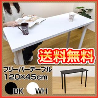 テーブル フリーテーブル ハイテーブル 120×45【ブラック】(バーテーブル/カウンターテーブル)