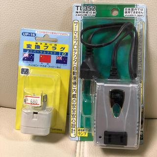 カシムラ(Kashimura)の海外旅行用変圧器・変圧プラグ(変圧器/アダプター)