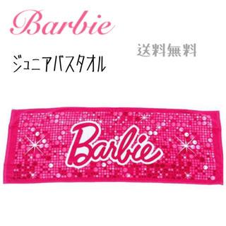 新品 Barbie バービー ジュニア バスタオル タオル ピンク