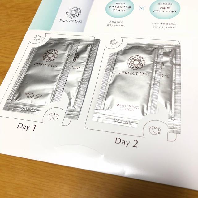 PERFECT ONE(パーフェクトワン)の✨パーフェクトワン 薬用SPホワイトニングローション 試供品4包✨ コスメ/美容のスキンケア/基礎化粧品(オールインワン化粧品)の商品写真