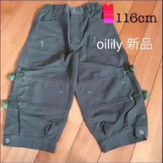 オイリリー(OILILY)の【新品タグ付き】116cm oilily おしゃれ パンツ(パンツ/スパッツ)