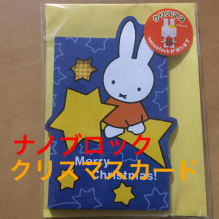 カワダ(Kawada)のナノブロックミッフィクリスマスカード(積み木/ブロック)