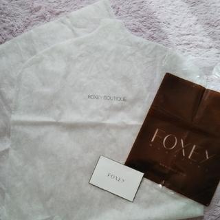 フォクシー(FOXEY)のフォクシー お洋服カバー&封筒&ショップ袋(その他)