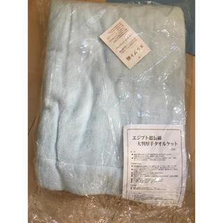 エジプト超長綿 大判厚手タオルケット 未使用(タオルケット)