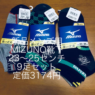 ミズノ(MIZUNO)の新品 メンズ用 MIZUNO靴下 23~25センチ 9足セット 定価3174円(ソックス)