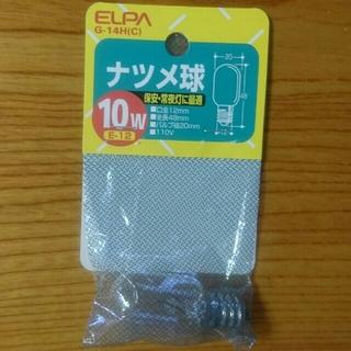 エルパ(ELPA)のナツメ球 10W(蛍光灯/電球)