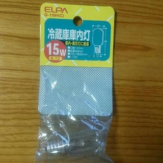 エルパ(ELPA)の冷蔵庫庫内灯 15W(蛍光灯/電球)