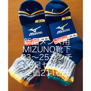 ミズノ(MIZUNO)の新品 メンズ用 MIZUNO靴下 23~25センチ 6足セット 定価2116円(ソックス)