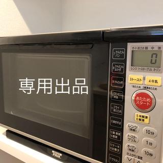 ヒタチ(日立)の【おが様 専用】オーブンレンジ 日立  MRO-FT5(電子レンジ)