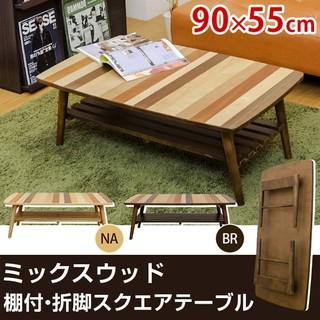 大特価セール中!ミックスウッド 棚付 折れ脚 スクエアテーブル(折たたみテーブル)