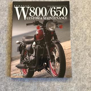 カワサキw800/w650カスタム&メンテナンス(カタログ/マニュアル)