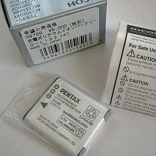 リコー(RICOH)のRICOH 充電式リチウムイオンバッテリー(バッテリー/充電器)