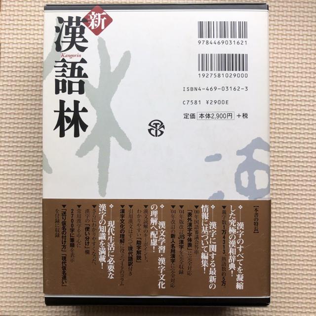新漢語林/ 鎌田正/ 米山寅太郎