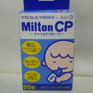 ☆ ミルトン チャイルドプルーフ 60錠 ☆(食器/哺乳ビン用洗剤)