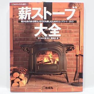 C740 薪ストーブ大全 暖かな炎のある暮らしを100%楽しむためのコンプリート(住まい/暮らし/子育て)