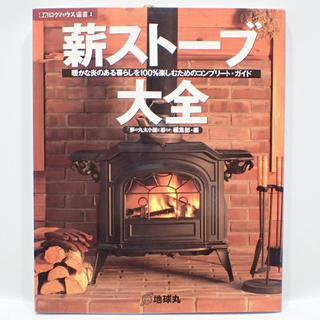 C741 薪ストーブ大全 暖かな炎のある暮らしを100%楽しむためのコンプリート(住まい/暮らし/子育て)