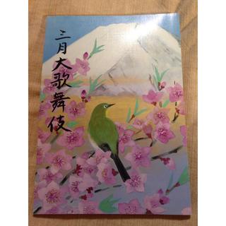2017 三月大歌舞伎 歌舞伎座 筋書き パンフレット 市川海老蔵 助六(伝統芸能)