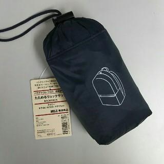 ムジルシリョウヒン(MUJI (無印良品))の新品 無印良品 パラグライダークロスたためるリュックサック・ネイビー(リュック/バックパック)