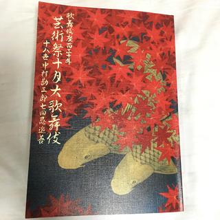 ナカムラヤ(中村屋)の歌舞伎座 芸術祭 十月大歌舞伎 中村勘三郎七回忌追善 筋書き(伝統芸能)