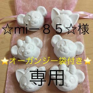 ⭐️プチ ダッフィーMIX☆アロマストーン オーガンジー袋付き⭐️(アロマ/キャンドル)
