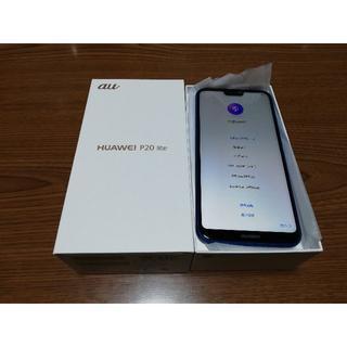 新品 au HUAWEI HWV32 P20 lite ブルー 後日シムフリー(スマートフォン本体)