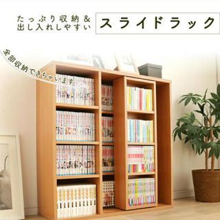 値下げ♥ 送料無料■スライド 本棚(本収納)