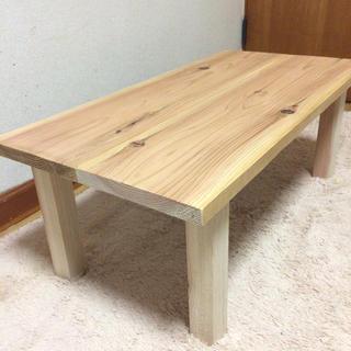 大特価 無垢材を使った木製テーブル (ローテーブル)