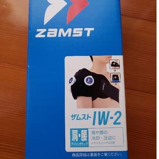 ザムスト(ZAMST)のザムスト IW-2 フリーサイズ 肩・腰アイシングラップ 未使用(その他)