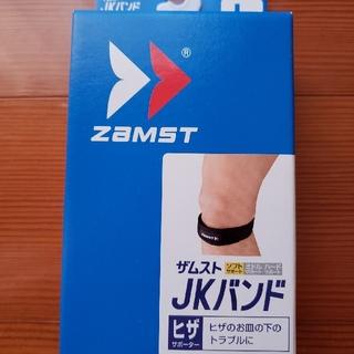 ザムスト(ZAMST)のザムスト JK バンド 膝用サポーター 左右兼用 Lサイズ 未使用品 (トレーニング用品)