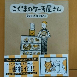 こぐまのケーキ屋さん(4コマ漫画)