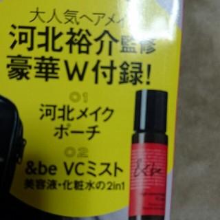 コウダンシャ(講談社)のVoCE 12月号付録 &be VCミスト(サンプル/トライアルキット)
