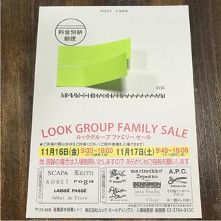 ルック(LOOK)のルック ファミリーセール LOOK FAMILY SALE(ショッピング)