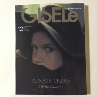 シュフトセイカツシャ(主婦と生活社)のGISELe 12月号(ファッション)