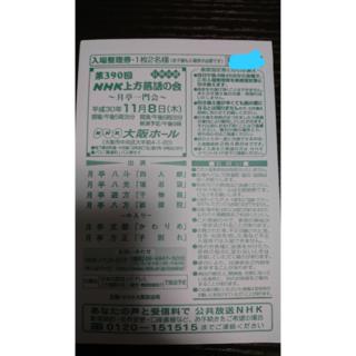 11/8(木)第390回 NHK 上方落語の会 NHK大阪ホール 男性名義(落語)
