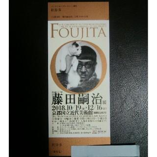 藤田嗣治展 招待券1枚(美術館/博物館)