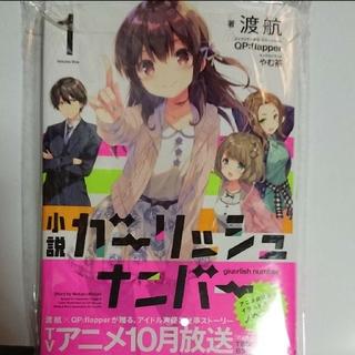 小説 ガーリッシュ ナンバー 1 直筆サイン入り(サイン)
