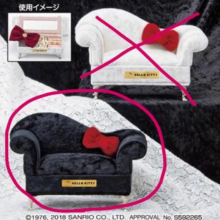 ハローキティ(ハローキティ)の最終値下げ★ハローキティ ソファ型 ジュエリーBOX(ケース/ボックス)